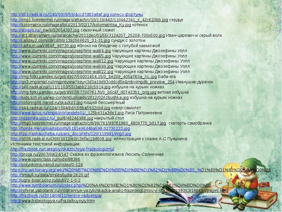 http://s53.radikal.ru/i140/0908/56/4ccd7d83a8af.jpg колесо фортуны http://img...