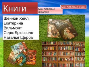 Книги Мои любимые писатели Мои любимые книги Шеннон Хейл Екатерина Вильмонт С