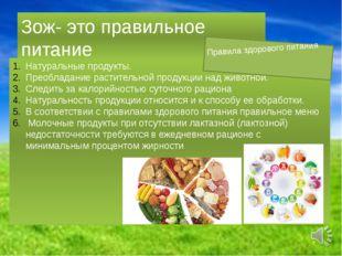 Зож- это правильное питание Натуральные продукты. Преобладание растительной п