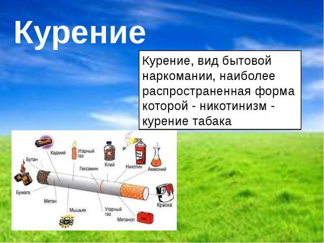 Курение Курение, вид бытовой наркомании, наиболее распространенная форма кото...