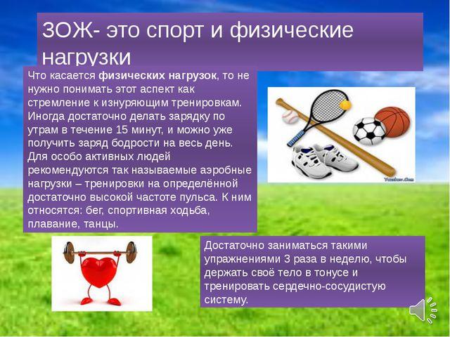 ЗОЖ- это спорт и физические нагрузки Что касаетсяфизических нагрузок, то не...