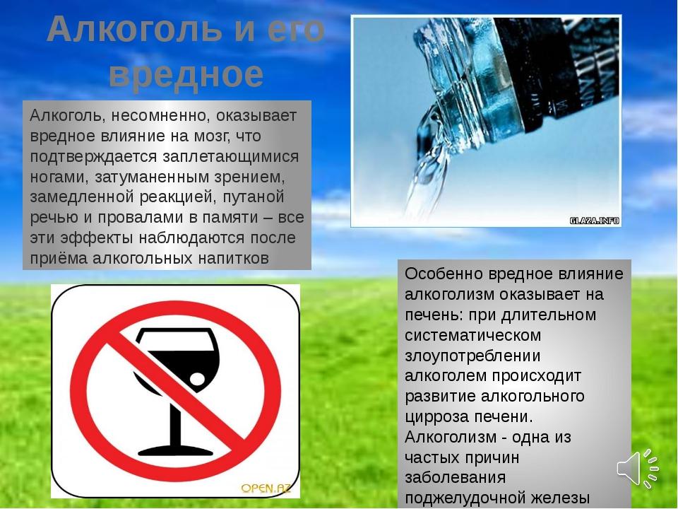 Алкоголь и его вредное влияние Алкоголь, несомненно, оказывает вредное влияни...