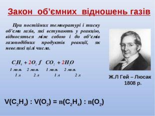 Закон об'ємних відношень газів При постійних температурі і тиску об'єми газів