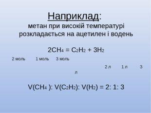 Наприклад: метан при високій температурі розкладається на ацетилен і водень 2