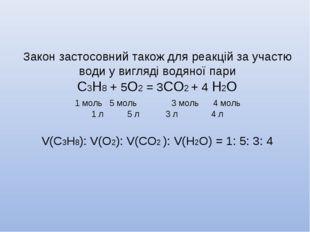 Закон застосовний також для реакцій за участю води у вигляді водяної пари С3Н