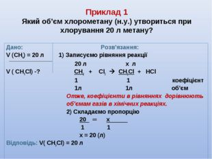 Приклад 1 Який об'єм хлорометану (н.у.) утвориться при хлорування 20 л метан
