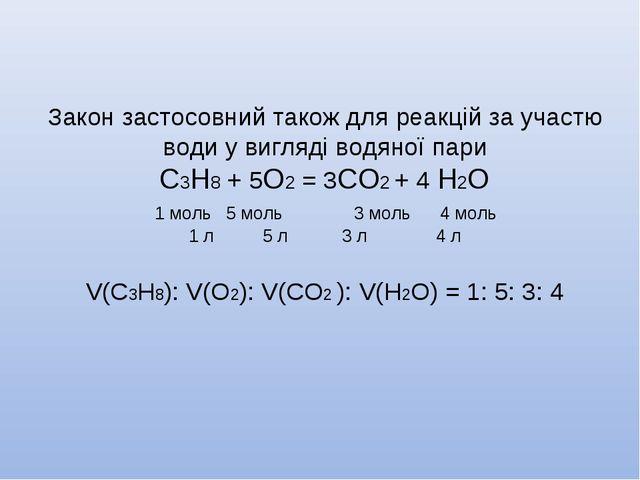 Закон застосовний також для реакцій за участю води у вигляді водяної пари С3Н...