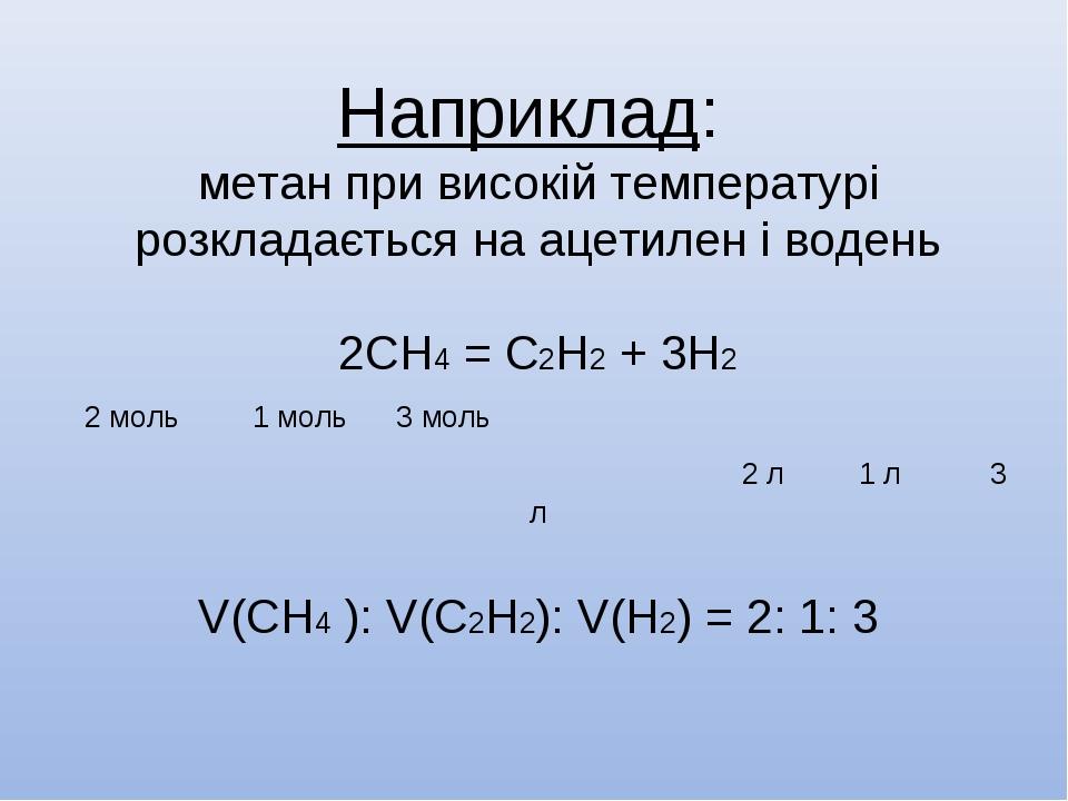 Наприклад: метан при високій температурі розкладається на ацетилен і водень 2...