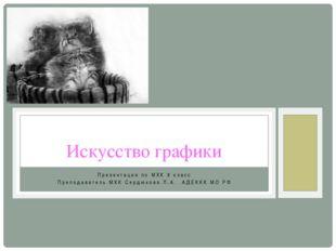 Презентация по МХК 8 класс Преподаватель МХК Сердюкова Л.А. АДЕККК МО РФ Иску