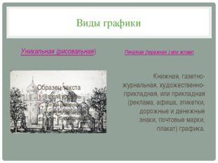 Виды графики Уникальная (рисовальная) Печатная (тиражная ) или эстамп Книжная