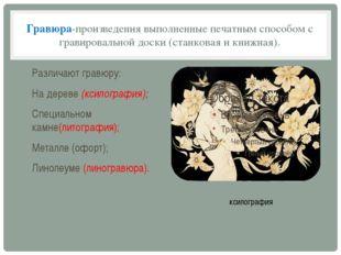 Гравюра-произведения выполненные печатным способом с гравировальной доски (ст