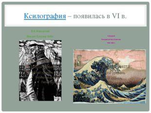 Ксилография – появилась в VI в. В.А.Фаворский Михаил Кутузов 1945г. К.Хокусай
