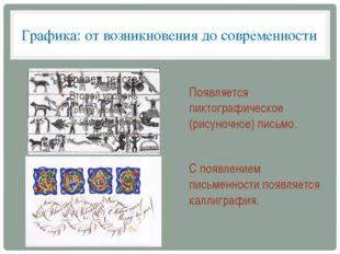 Графика: от возникновения до современности Появляется пиктографическое (рисун