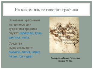На каком языке говорит графика Основным красочным материалом для художника-гр