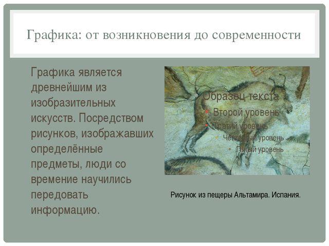 Графика: от возникновения до современности Графика является древнейшим из изо...