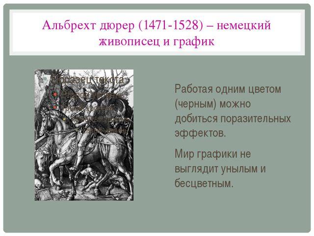 Альбрехт дюрер (1471-1528) – немецкий живописец и график Работая одним цветом...