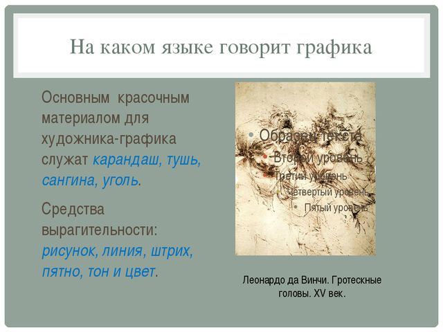 На каком языке говорит графика Основным красочным материалом для художника-гр...