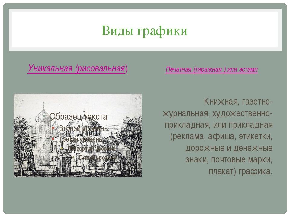 Виды графики Уникальная (рисовальная) Печатная (тиражная ) или эстамп Книжная...