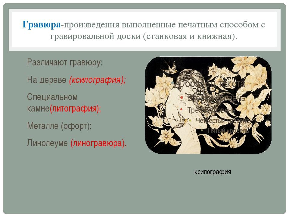 Гравюра-произведения выполненные печатным способом с гравировальной доски (ст...