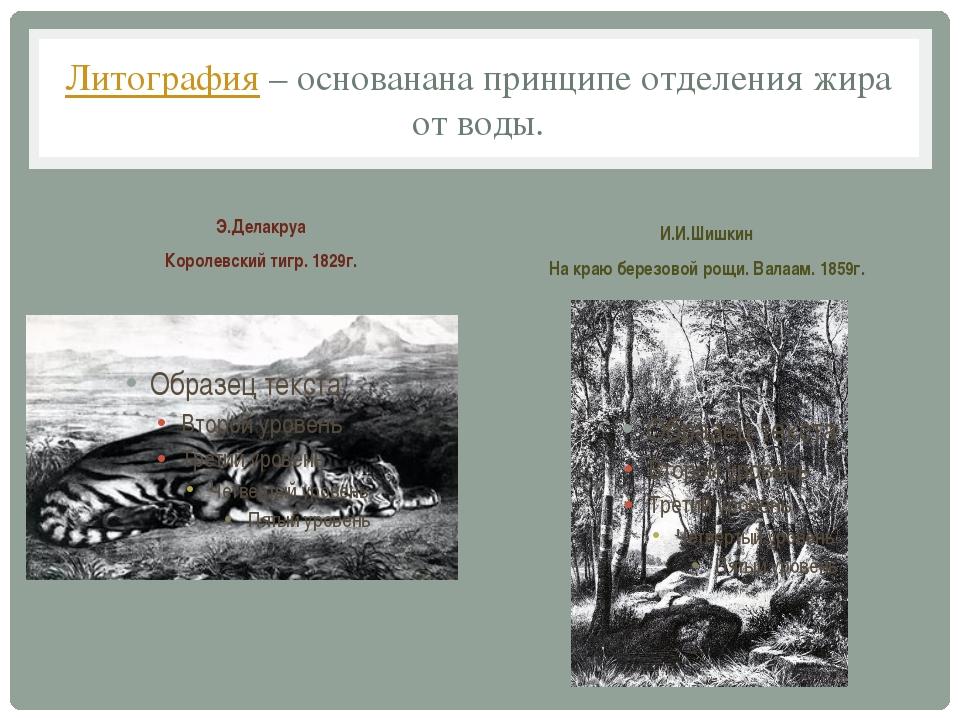 Литография – основанана принципе отделения жира от воды. Э.Делакруа Королевск...