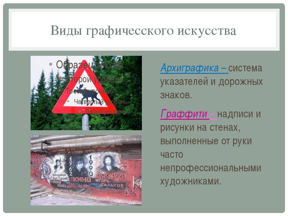 Виды графичесского искусства Архиграфика – система указателей и дорожных знак...