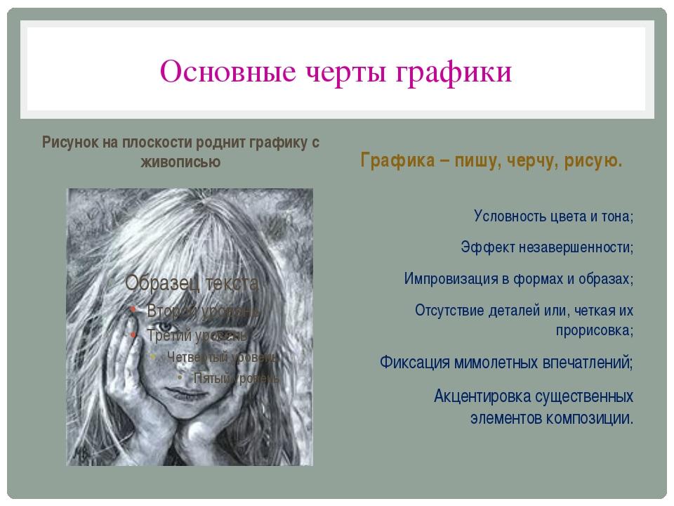 они графика и рисунок отличия снимки достойного качества