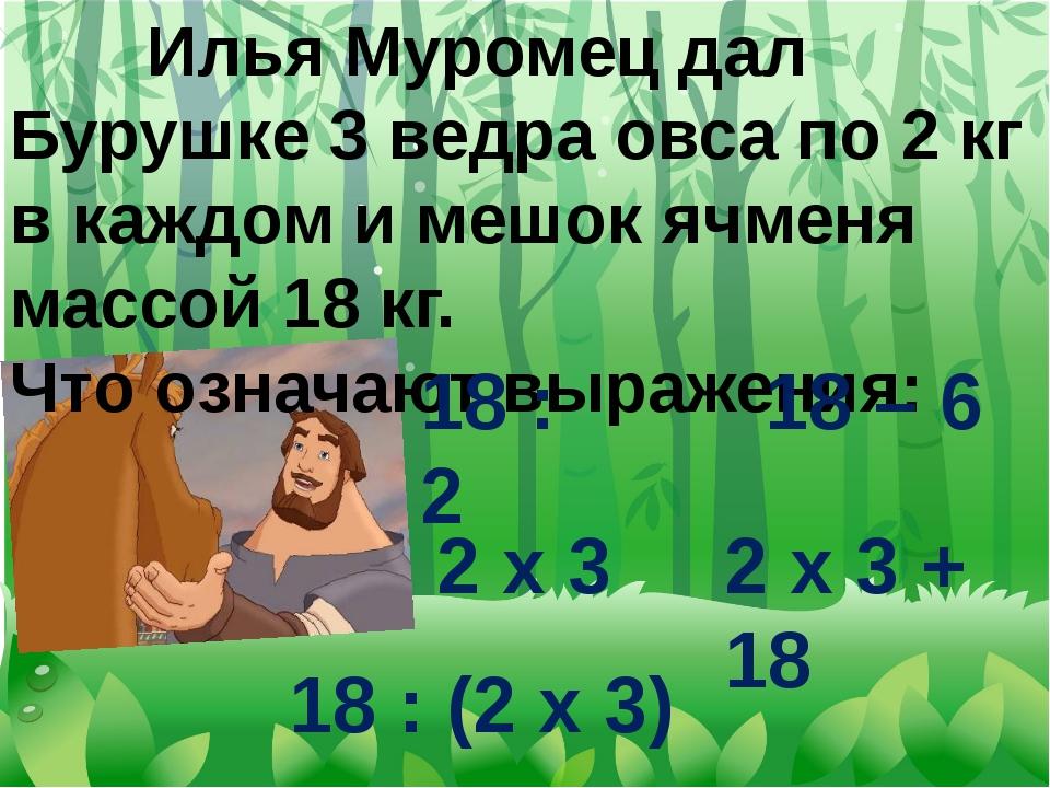 Илья Муромец дал Бурушке 3 ведра овса по 2 кг в каждом и мешок ячменя массой...