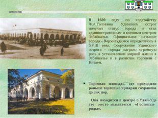В 1689 году по ходатайству Ф.А.Головина Удинский острог получил статус город