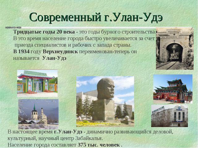Современный г.Улан-Удэ Тридцатые годы 20 века - это годы бурного строительств...