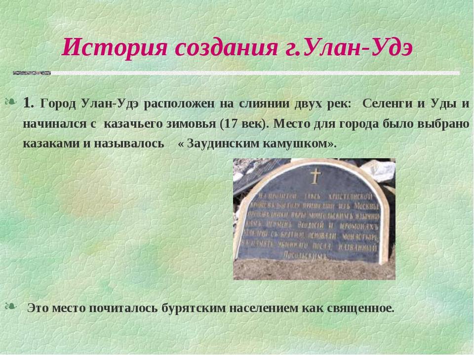 История создания г.Улан-Удэ 1. Город Улан-Удэ расположен на слиянии двух рек...