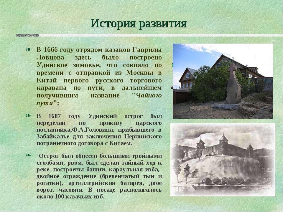 История развития В 1666 году отрядом казаков Гаврилы Ловцова здесь было постр...