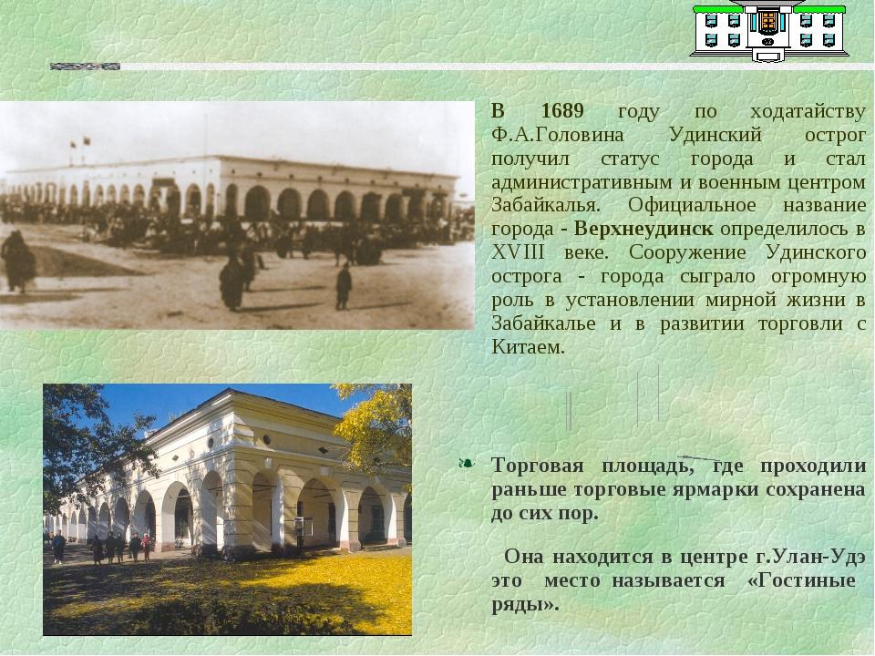В 1689 году по ходатайству Ф.А.Головина Удинский острог получил статус город...