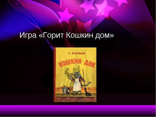 Игра «Горит Кошкин дом»