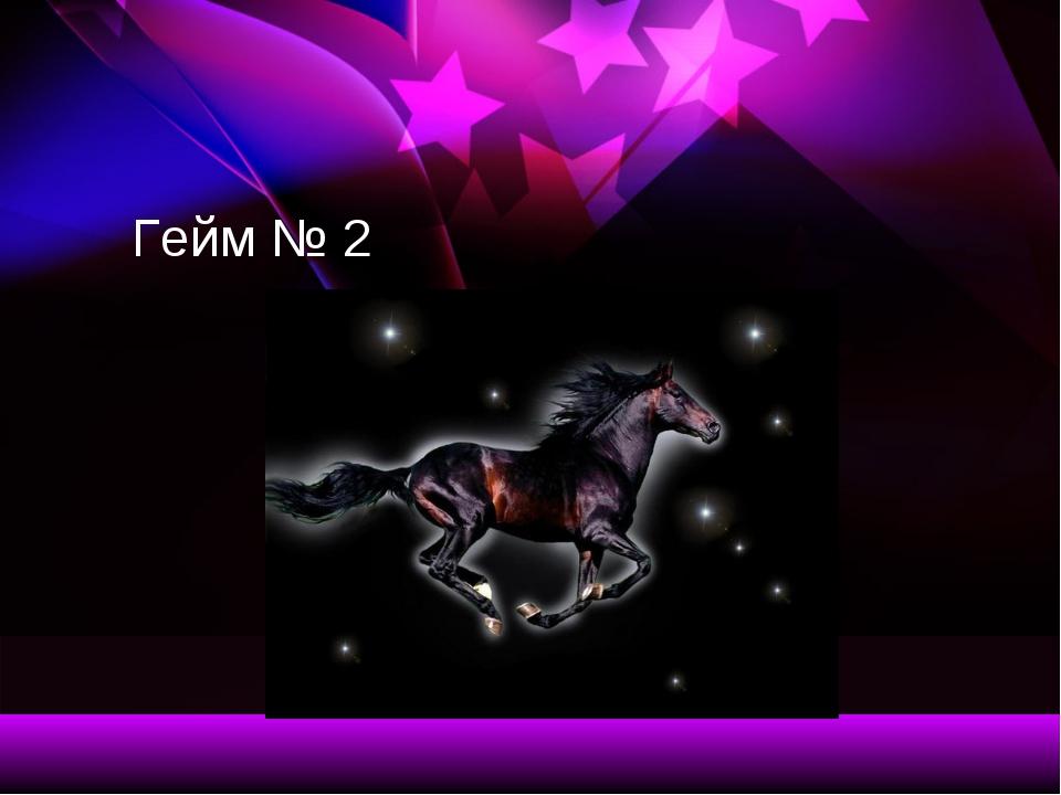 Гейм № 2