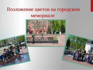 Возложение цветов на городском мемориале