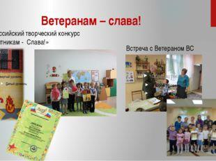 Ветеранам – слава! Всероссийский творческий конкурс «Защитникам - Слава!» Вст