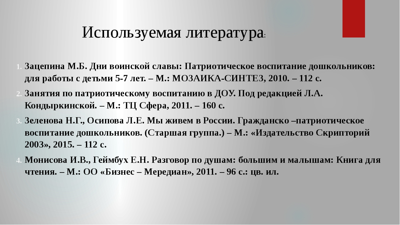 Используемая литература: Зацепина М.Б. Дни воинской славы: Патриотическое вос...