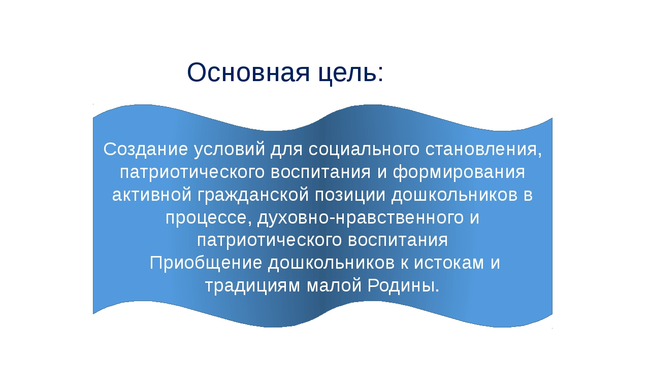 Основная цель: Создание условий для социального становления, патриотического...