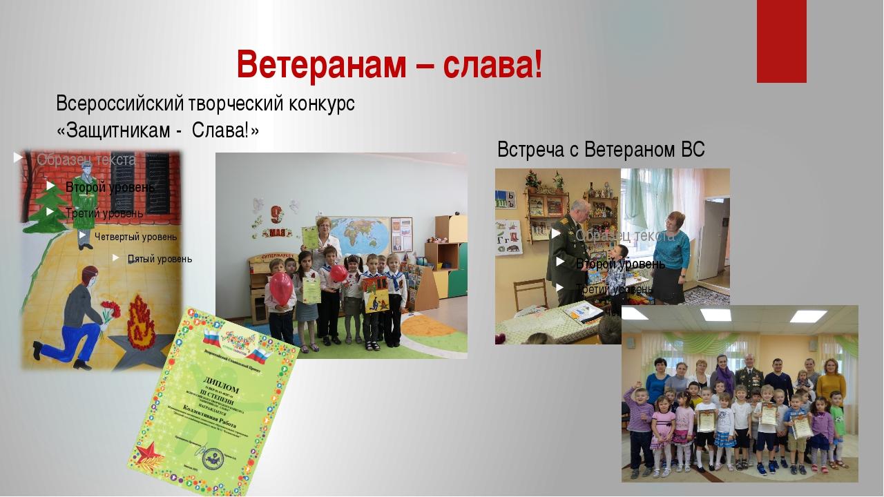 Ветеранам – слава! Всероссийский творческий конкурс «Защитникам - Слава!» Вст...