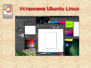 Установка Ubuntu Linux