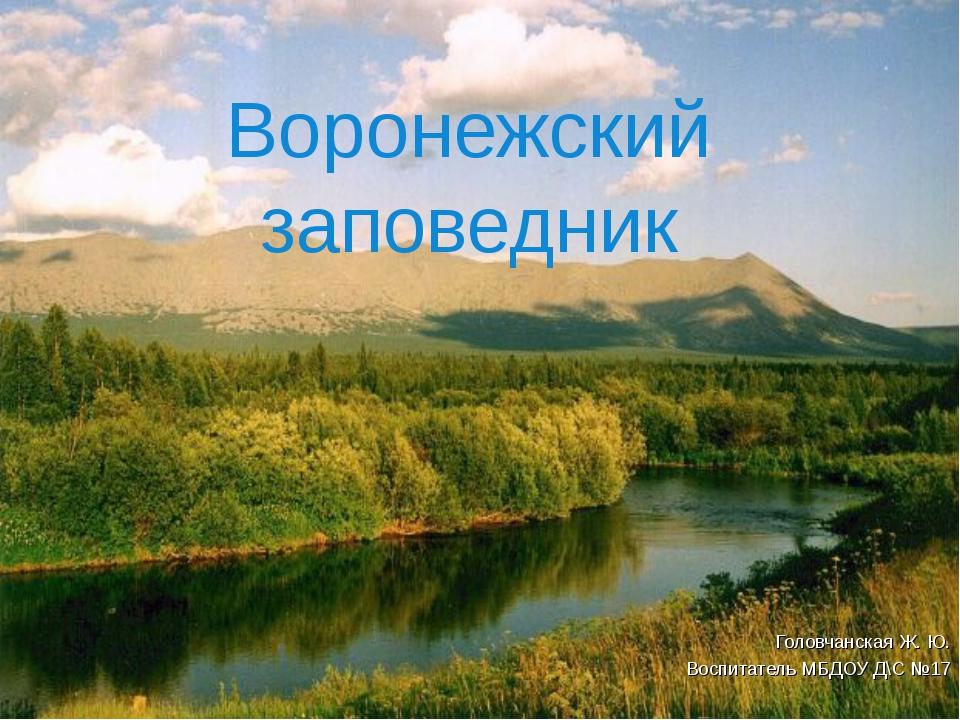 Воронежский заповедник Головчанская Ж. Ю. Воспитатель МБДОУ Д\С №17