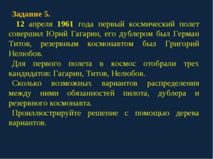 Задание 5. 12 апреля 1961 года первый космический полет совершил Юрий Гагарин