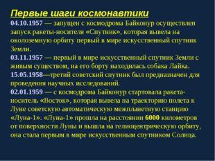 Первые шаги космонавтики 04.10.1957 — запущен с космодрома Байконур осуществл