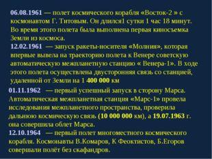 06.08.1961 — полет космического корабля «Восток-2 » с космонавтом Г. Титовым.