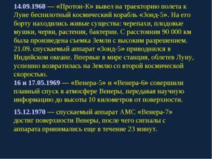14.09.1968 — «Протон-К» вывел на траекторию полета к Луне беспилотный космиче