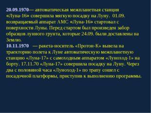 20.09.1970— автоматическая межпланетная станция «Луна-16» совершила мягкую по