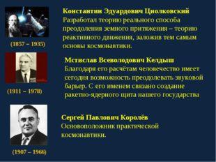 Константин Эдуардович Циолковский Разработал теорию реального способа преодол