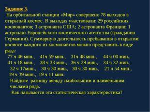 Задание 3. На орбитальной станции «Мир» совершено 78 выходов в открытый космо