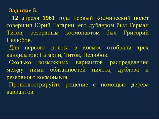 Задание 5. 12 апреля 1961 года первый космический полет совершил Юрий Гагарин...
