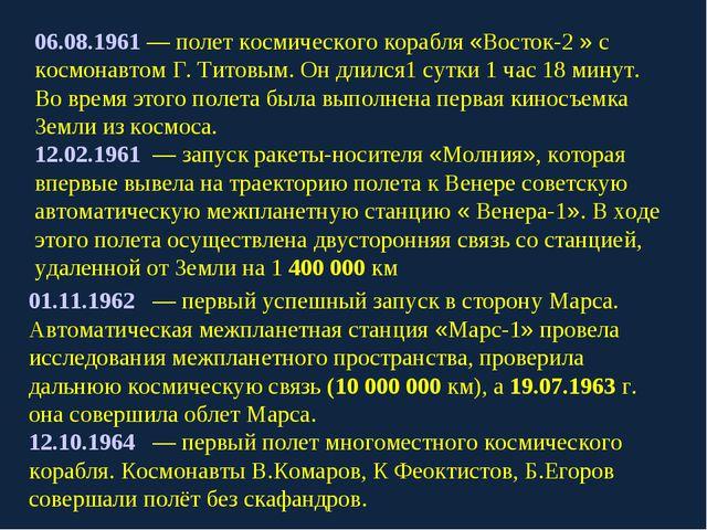 06.08.1961 — полет космического корабля «Восток-2 » с космонавтом Г. Титовым....